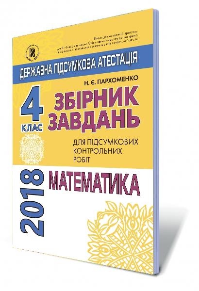 клас 4 по по решебник року математике пархоменко 2018 дпа