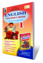English. Teacher`s Book, 1 кл.